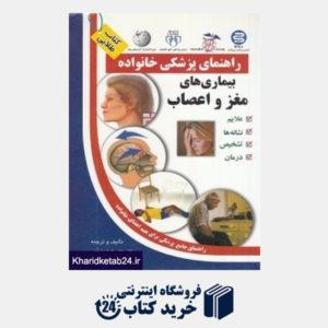 کتاب بیماری های مغز و اعصاب (راهنمای پزشکی خانواده)