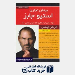 کتاب بینش تجاری استیو جابز (250 سخن از مبتکری که دنیا را تغییر داد)