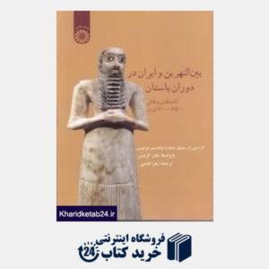 کتاب بین النهرین و ایران در دوران باستان