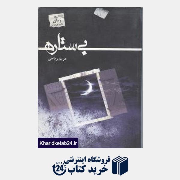 کتاب بی ستاره