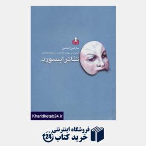 کتاب تئاتر ابسورد