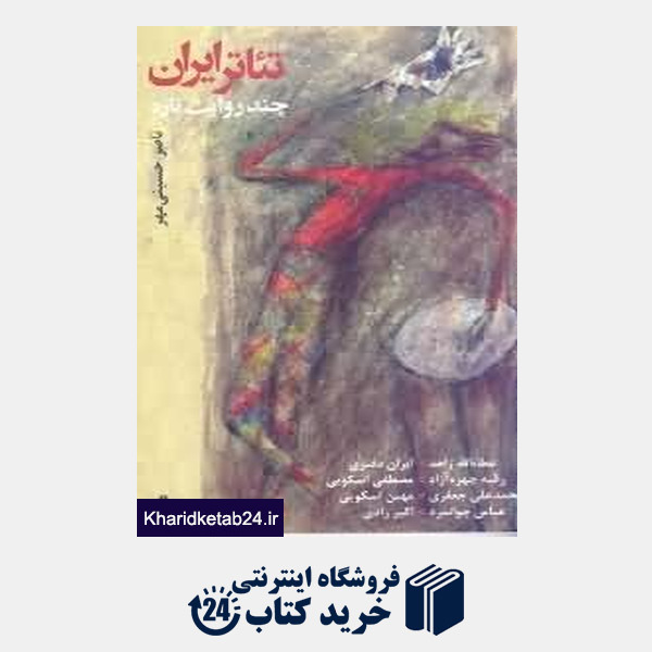 کتاب تئاتر ایران چند روایت تازه