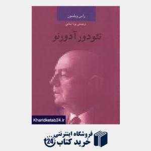 کتاب تئودور آدورنو