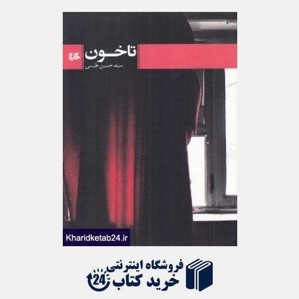 کتاب تاخون