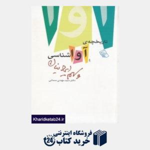 کتاب تاریخچه آواشناسی و سهم ایرانیان