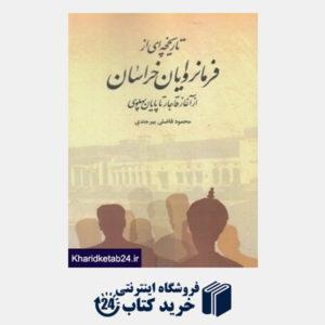 کتاب تاریخچه ای از فرمانروایان خراسان (از آغاز قاجار تا پایان پهلوی)