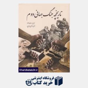 کتاب تاریخچه جنگ جهانی دوم