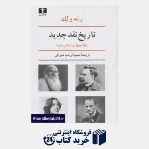 کتاب تاریخ نقد جدید جلد 4 (بخش دوم)