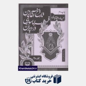 کتاب تاریخ آغازین فراماسونری در ایران 2