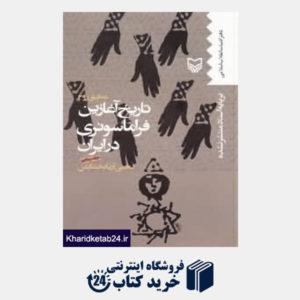 کتاب تاریخ آغازین فراماسونری در ایران 5