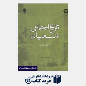 کتاب تاریخ اجتماعی شیعیان (مفاهیم و کلیات)