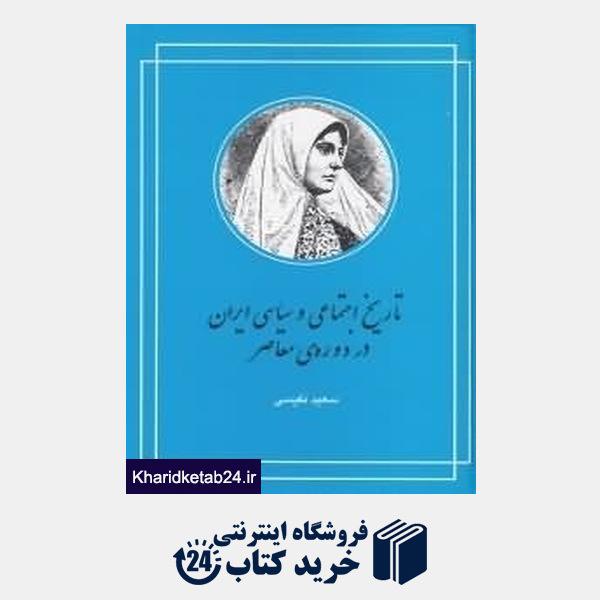 کتاب تاریخ اجتماعی و سیاسی ایران در دوره معاصر