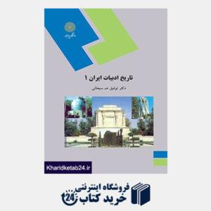 کتاب تاریخ ادبیات ایران(جلد اول)