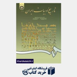 کتاب تاریخ ادبیات ایران (1)