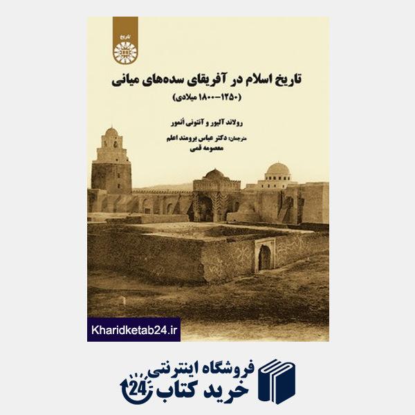 کتاب تاریخ اسلام در آفریقای سده های میانی (1250،1800میلادی)