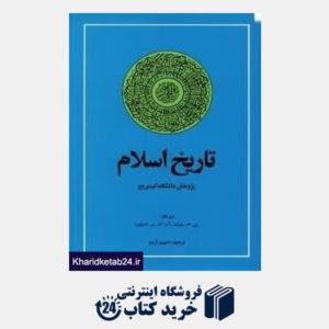 کتاب تاریخ اسلام