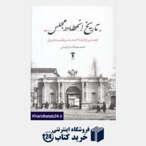 کتاب تاریخ انحطاط مجلس (فصلی از انقلاب مشروطیت ایران)