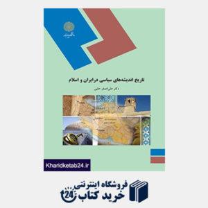 کتاب تاریخ اندیشه های سیاسی درایران واسلام