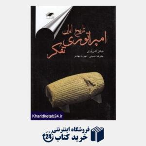 کتاب تاریخ ایران امپراطوری تفکر