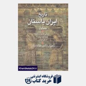 کتاب تاریخ ایران باستان 1 (2جلدی)