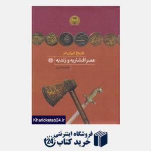 کتاب تاریخ ایران در عصر افشاریه و زندیه