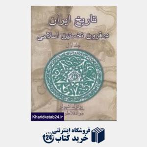 کتاب تاریخ ایران در قرون نخستین اسلامی 1 (2 جلدی)