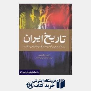 کتاب تاریخ ایران و ممالک همجوار آن از زمان اسکندر تا انقراض اشکانیان