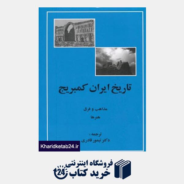 کتاب تاریخ ایران کمبریج (مذاهب و فرق،هنرها)