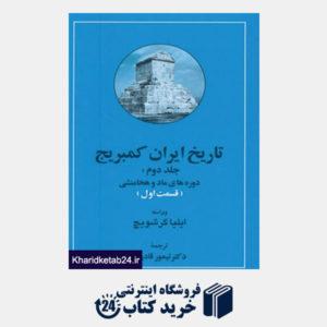 کتاب تاریخ ایران کمبریج 2 (دوره های ماد و هخامنشی)،(2جلدی)