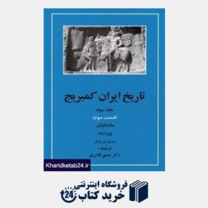 کتاب تاریخ ایران کمبریج 3 قسمت 3