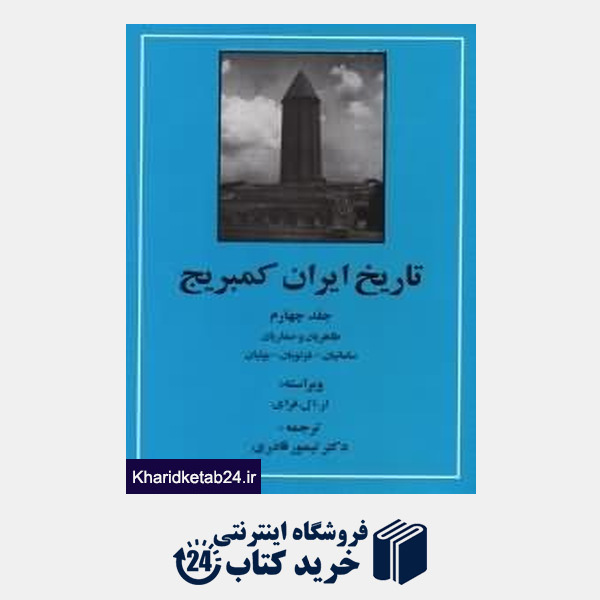 کتاب تاریخ ایران کمبریج 4 (طاهریان و صفاریان،سامانیان،غزنویان،بوئیان)