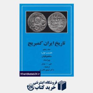 کتاب تاریخ ایران کمبریج 5 (قسمت اول:سلجوقیان)
