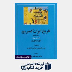 کتاب تاریخ ایران کمبریج 6 (قسمت اول:دوره تیموری)