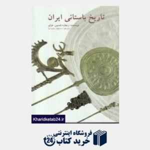 کتاب تاریخ باستانی ایران
