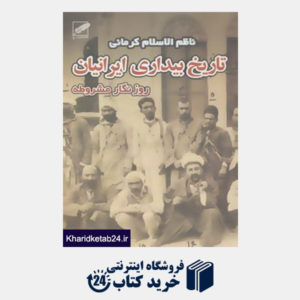 کتاب تاریخ بیداری ایرانیان (روزنگار مشروطه)،(2جلدی)