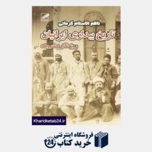 کتاب تاریخ بیداری ایرانیان 1 (2 جلدی) (پر)