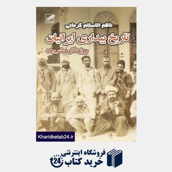 کتاب تاریخ بیداری ایرانیان 2 (2 جلدی) (پر)