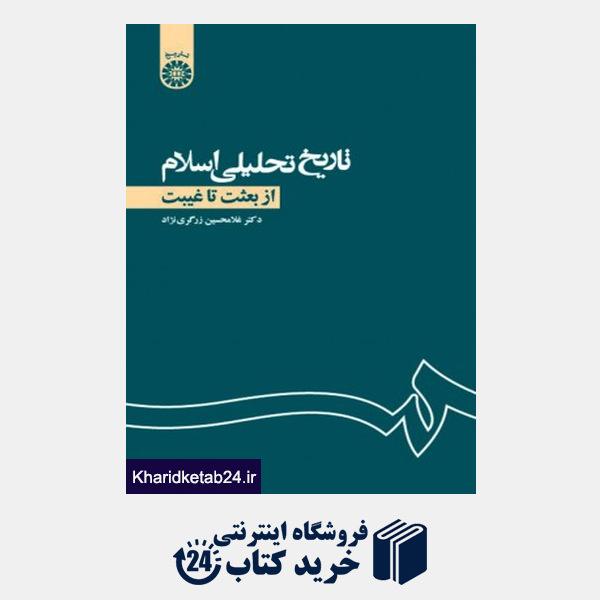 کتاب تاریخ تحلیلی اسلام: از بعثت تا غیبت