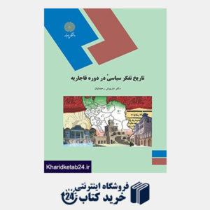 کتاب تاریخ تفکر سیاسی دردوره قاجاریه