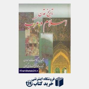 کتاب تاریخ تمدن اسلام و عرب