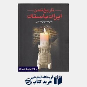 کتاب تاریخ تمدن ایران باستان (2 جلدی)