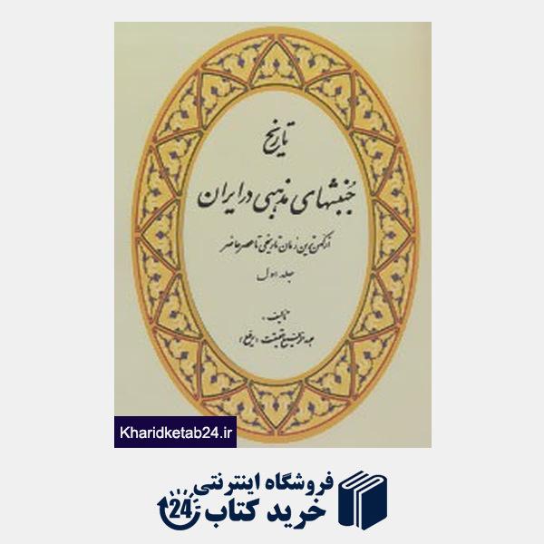 کتاب تاریخ جنبشهای مذهبی در ایران (4جلدی)