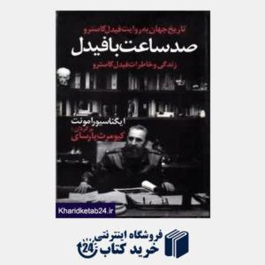 کتاب تاریخ جهان به روایت فیدل کاسترو صد ساعت با فیدل