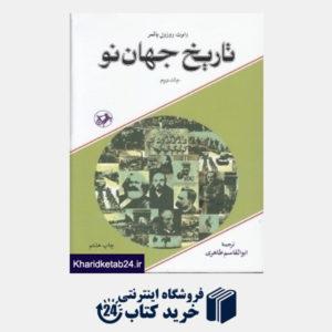 کتاب تاریخ جهان نو  (2 جلدی)