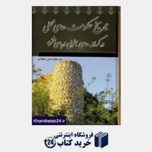 کتاب تاریخ حکومت های محلی در کرانه های جنوبی دریای خزر (هزاره اول هجری)