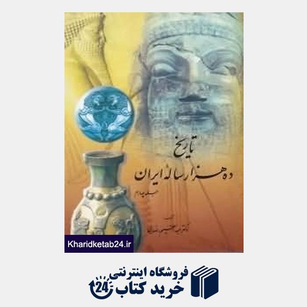 کتاب تاریخ ده هزار ساله ایران  (4جلدی)
