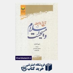 کتاب تاریخ روابط اسلام و مسیحیت