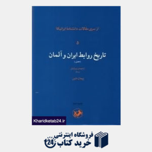 کتاب تاریخ روابط ایران و آلمان