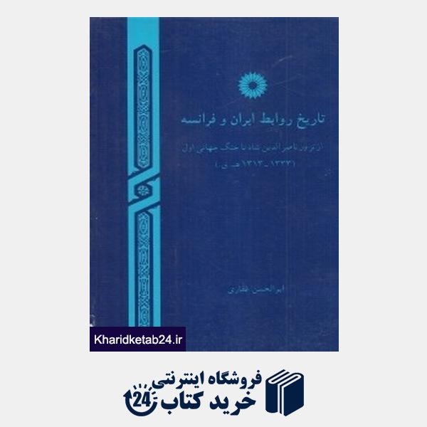 کتاب تاریخ روابط ایران و فرانسه (از ترور ناصرالدین شاه تا جنگ جهانی اول)