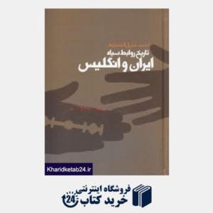 کتاب تاریخ روابط سیاه ایران و انگلیس